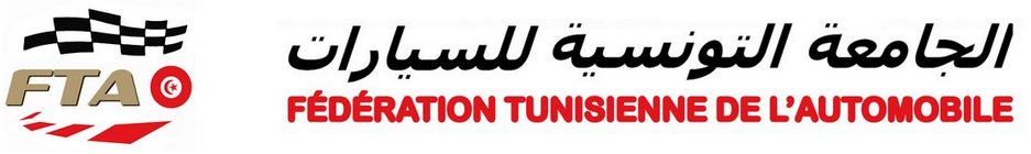 Fédération Tunisienne de l'Automobile